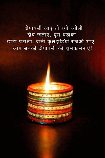 Happy Diwali wishes images,Happy Diwali images,Happy DiwaliSMS Hindi ,Happy Diwali quotes ,Happy Diwali wallpaper ,Happy Diwali SMS in English  ,Happy Diwali 2020   Happy DiwaliImages HD ,Happy Diwali to all my friends  ,Happy Diwalistatus  ,Happy Diwali in Hindi ,quotation on Happy Diwali,Happy Diwali images HD,Happy Diwali Wishes In Hindi For Friends Happy Diwali wishes SMS,Happy Diwali HD images ,Happy Diwali pics,Diwali Greeting Cards,[Latest] Happy Diwali 2020 Wishes,Quotes,Images,Greeting Cards,Sms ,Wallpaper ,Whatsapp Dp Status,Happy Diwali Message In hindi