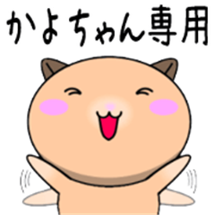 Kayochan only Cute Hamster Sticker