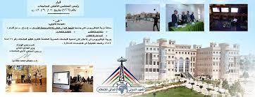 مصاريف المعهد الدولي العالي للإعلام  بمدينة الشروق