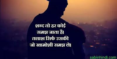 deep silence quotes in hindi