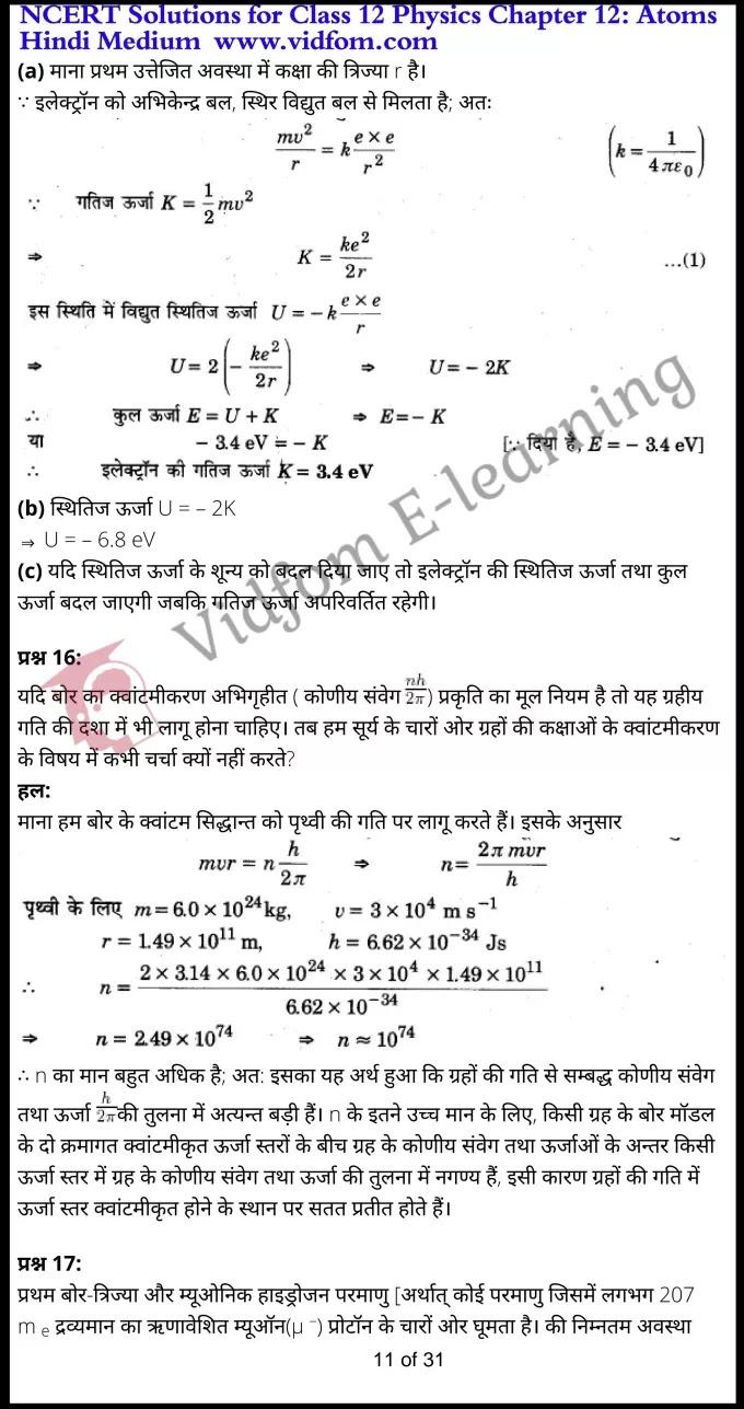 class 12 physics chapter 12 light hindi medium 11
