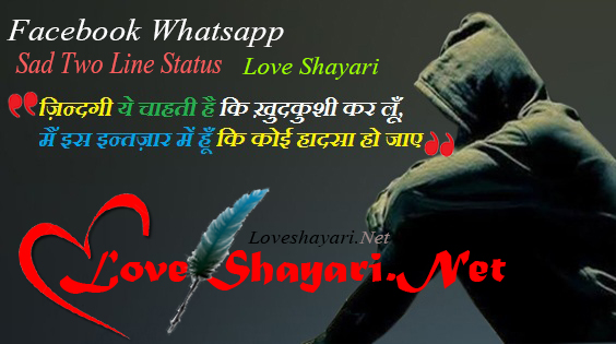 Facebook Love Love Status Shayari Two Line Shayari