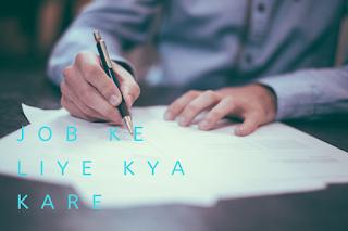 job ke liye kya kare - मनचाही नौकरी पाने के लिये क्या करे?