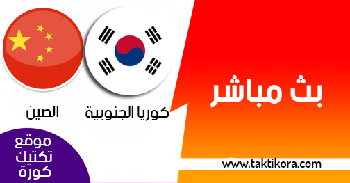 مشاهدة مباراة كوريا الجنوبية والصين بث مباشر اسيا 16-01-2019 كأس اسيا 2019