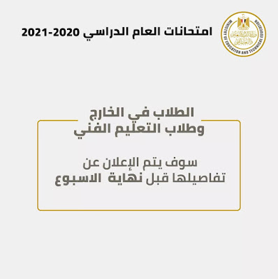 عاجل وهام - قرارات وزير التعليم الكاملة بشأن امتحانات الترم الأول واستئناف الدراسة بالترم الثانى ( اجيال الاندلس )