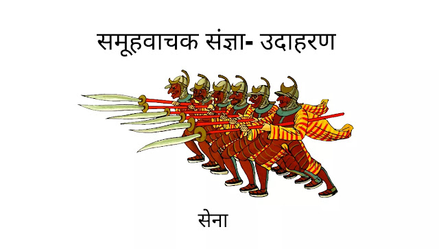 Collective noun in Hindi, Example and Definition