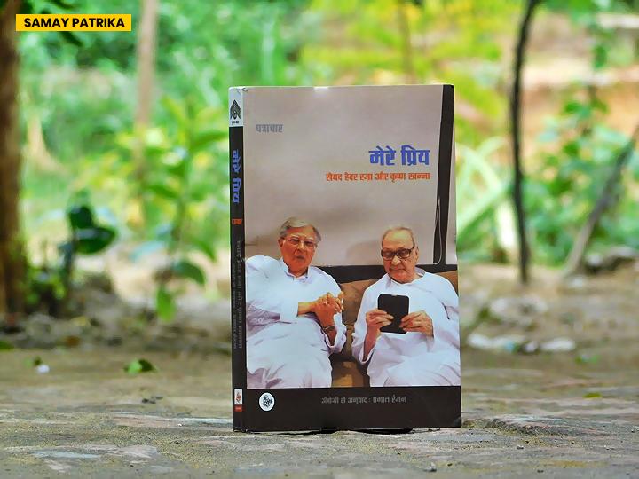 mere-priya-book