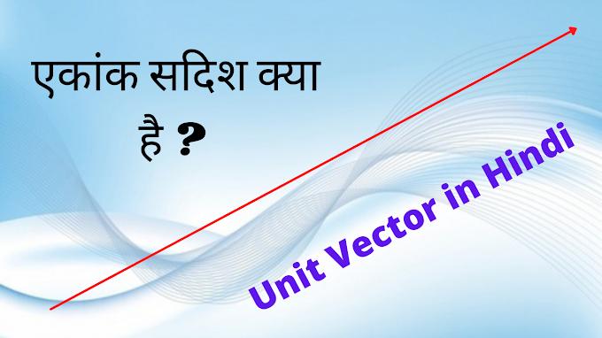 एकांक सदिश क्या है ? ( Unit Vector in Hindi )