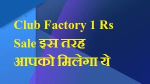 Club Factory 1 Rs Sale इस तरह आपको मिलेगा ये ऑफ़र