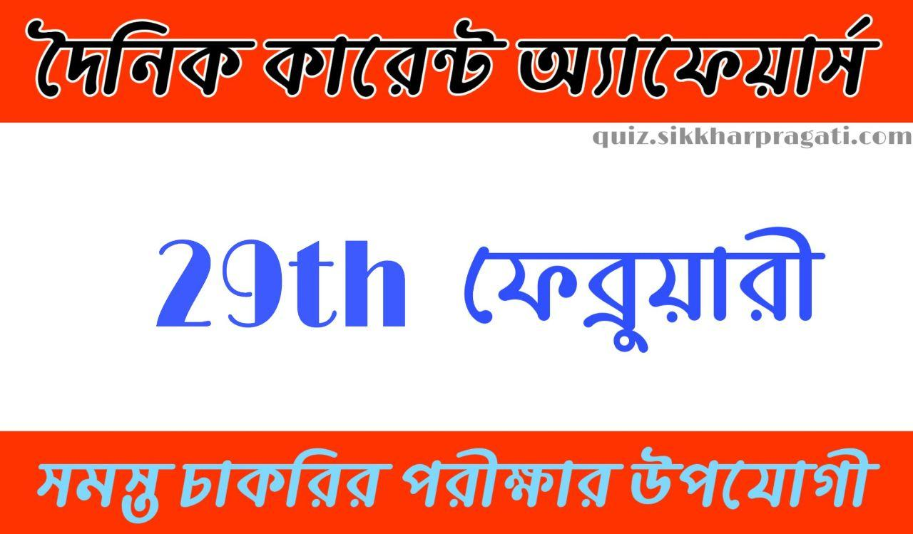 Daily Current Affairs In Bengali and English 29th February 2020 | for All Competitive Exams
