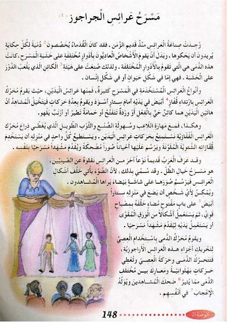 تحضير نص مسرح عرائس الجراجوز