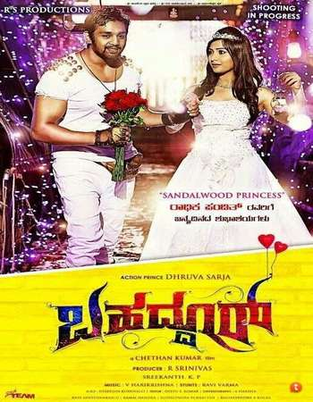 Poster Of Bahaddur 2014 Dual Audio 450MB HDRip 480p ESubs - UNCUT Free Download Watch Online Worldfree4u