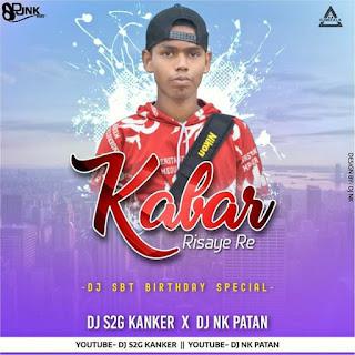 KABAR RISHAYE HE - REMIX - DJ S2G KANKER X DJ NK PATAN