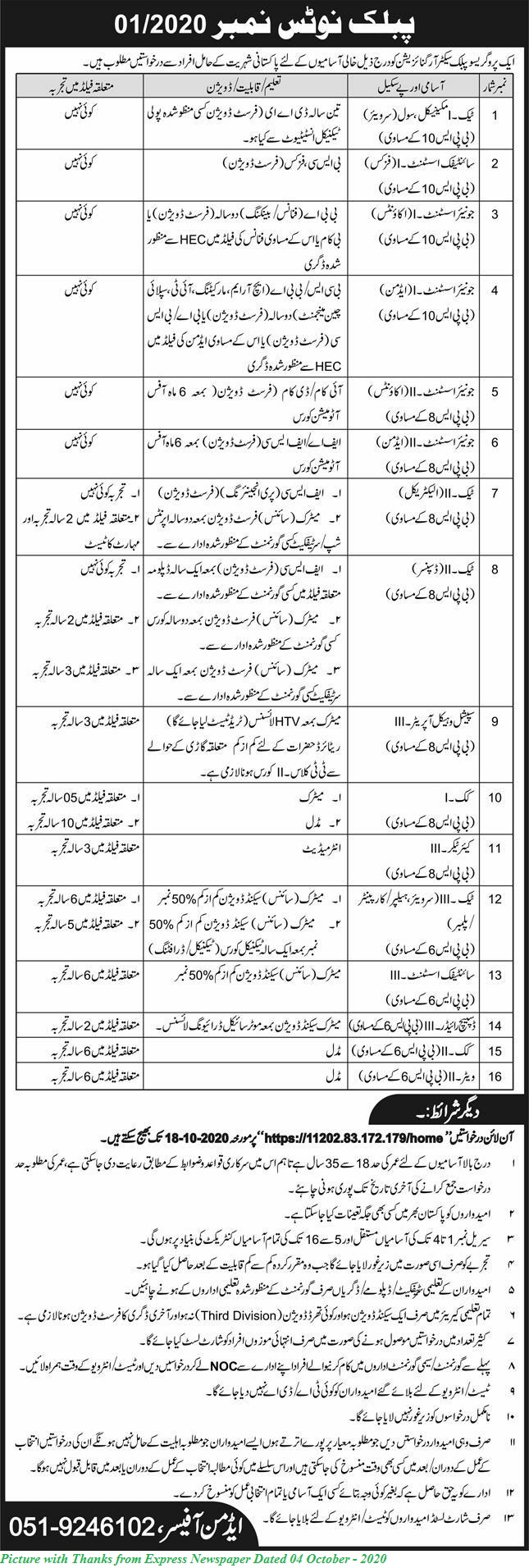 Progressive Public Sector Organization Jobs 2020 - Latest Jobs in Atomic Energy Commission Apply Online for Latest Atomic Energy Jobs October 2020