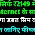 सिर्फ ₹2149 में इंटरनेट के साथ मिलेगा डबल सिम फोन?