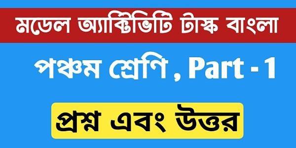 পঞ্চম শ্রেণি বাংলা মডেল অ্যাক্টিভিটি টাস্ক পার্ট  ১ | Class five Bengali model activity task part 1