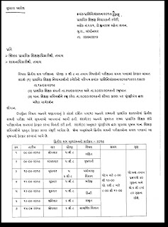 Primary school exam new time table latest paripatra