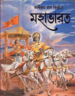 Mahabharat (মহাভারত) Kashiram Das