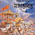 Mahabharat (মহাভারত) Kashiram Das । Bangla Book