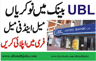 UBL Bank Jobs for Branch Service Officer 2019