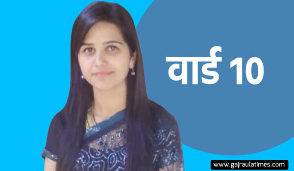 payal-chaudhary-picture-in-election