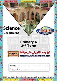 حصريا مذكرة Science للصف السادس الابتدائى الترم الثانى لمدرسة دلتا للغات