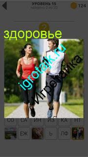 двое молодых людей бегут по дорожке следя за своим здоровьем 15 уровень 400 плюс слов 2