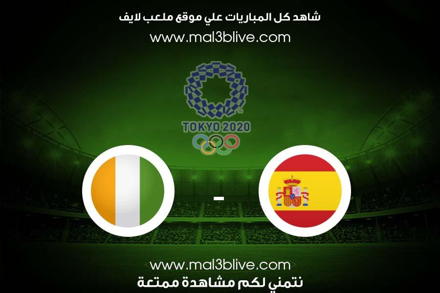 مشاهدة مباراة اسبانيا وساحل العاج بث مباشر اليوم الموافق 2021/07/31 في أولمبياد طوكيو 2020