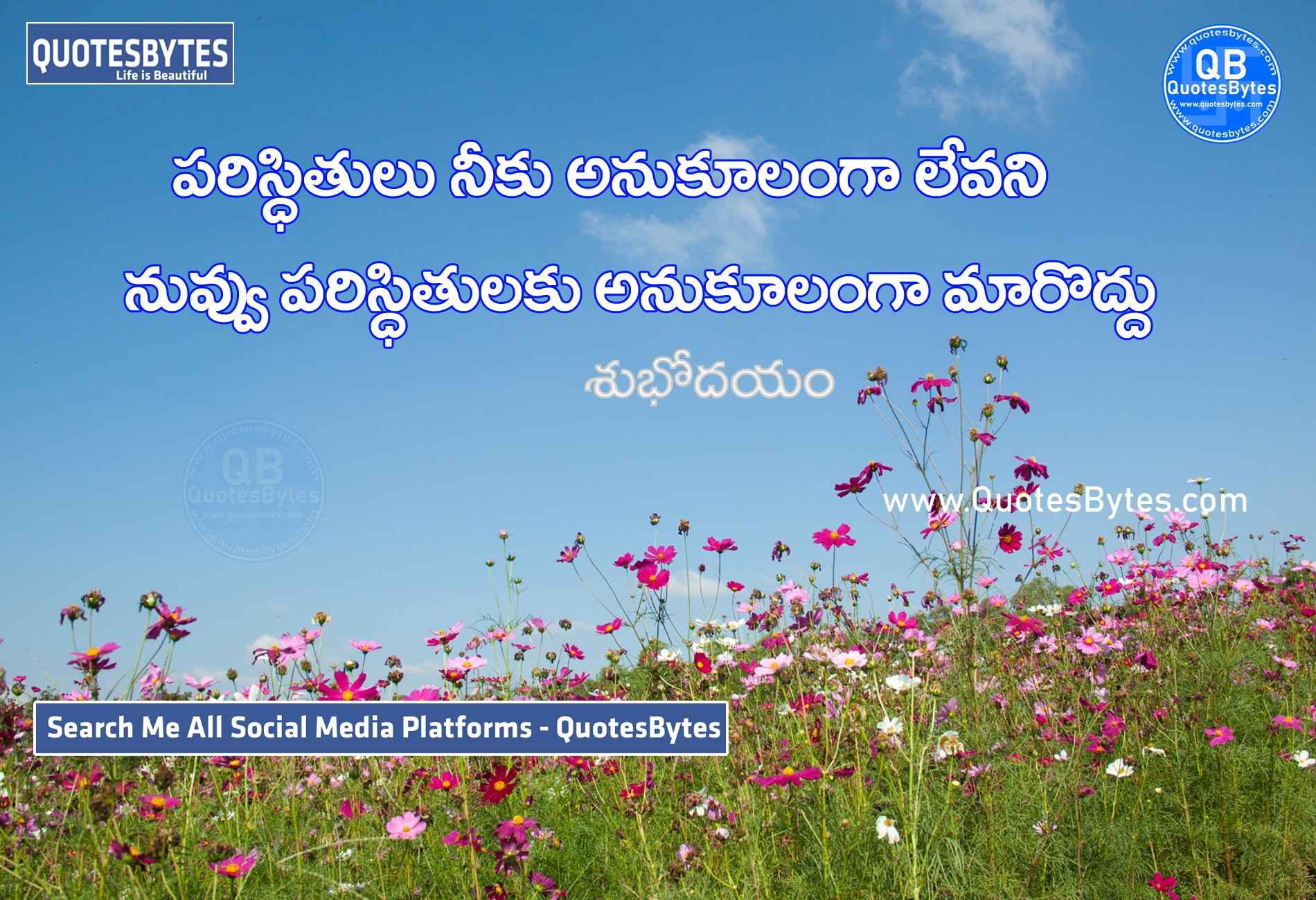 good morning images in telugu-good morning telugu quotes
