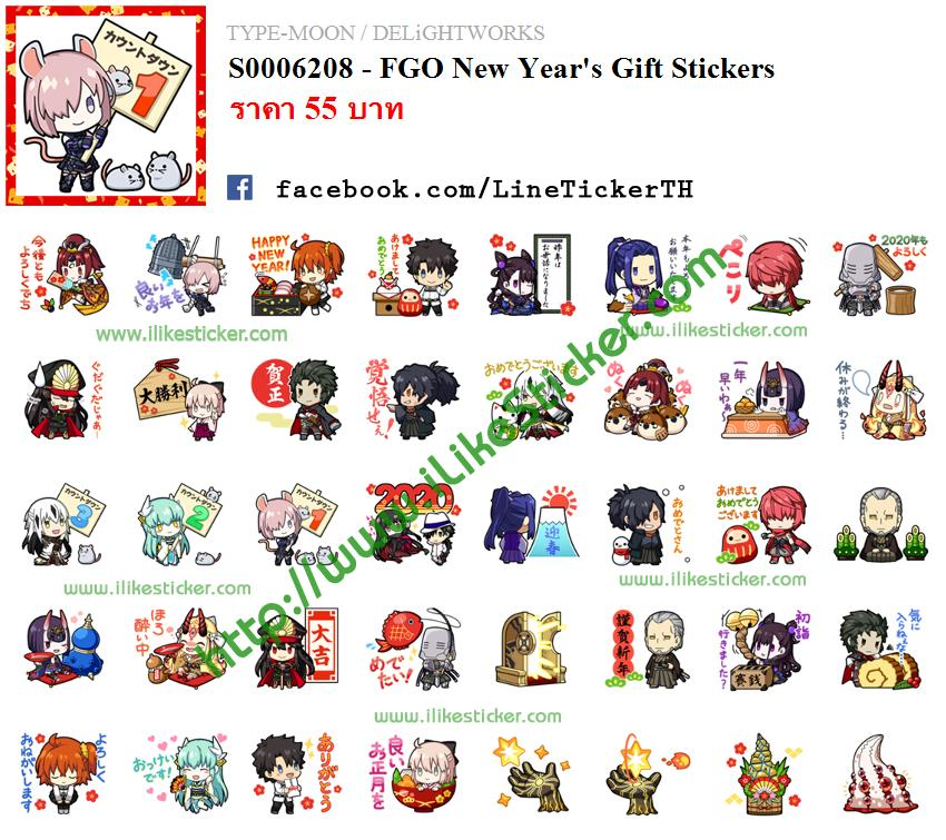FGO New Year's Gift Stickers