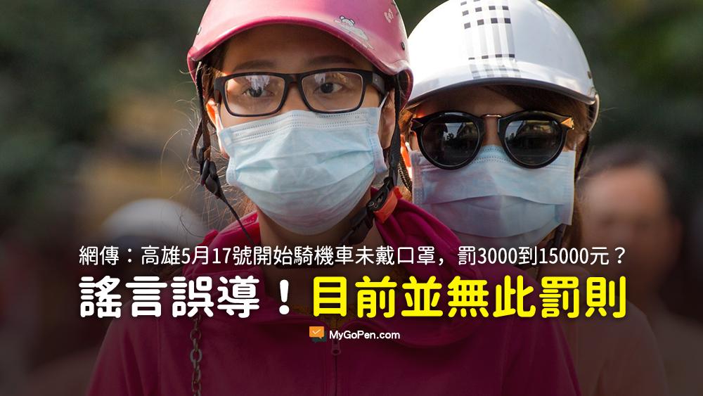 高雄 5月17號 開始 未戴口罩 罰款 3000 15000元 騎機車未戴口罩被照相 謠言