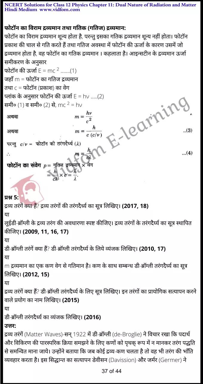 class 12 physics chapter 11 light hindi medium 37