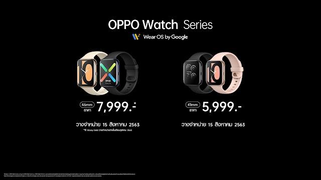 ทำความรู้จักกับ OPPO Watch Series ใหม่ล่าสุด ปลดล็อคทุกการเชื่อมต่อในสไตล์ที่เป็นคุณ ด้วยดีไซน์ที่โดดเด่น พร้อมขับเคลื่อนด้วย Wear OS by Google ในราคาเริ่มต้นเพียง 5,999 บาท