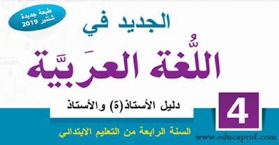 جذاذات الأسبوع الأول من الوحدة الثانية لمرجع الجديد في اللغة العربية  للمستوى الرابع
