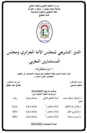 مجلس المستشارين المغربي