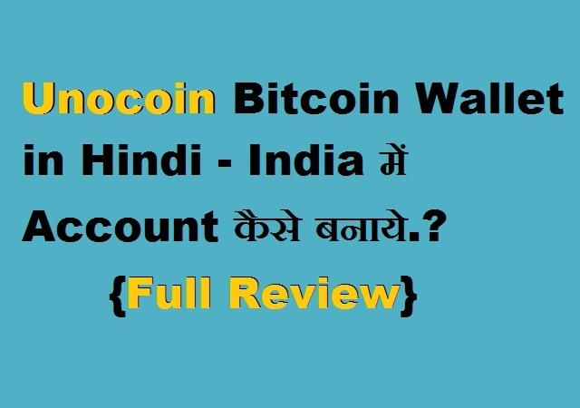 Unocoin Wallet Kya Hai. Account kaise banaye