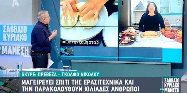 Για δεύτερη φορά η πρεβεζάνα μαγείρισσα Γκόλφω Νικολού φιλοξενήθηκε στην εκπομπή του Alpha Σαββατοκύριακο με τον Νίκο Μάνεση.