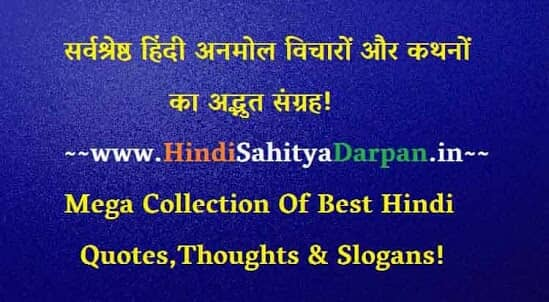Quotes In Hindi,Hindi Quotes,suvichar,watsapp status in hindi