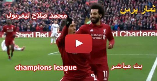مشاهدة مباراة ليفربول وريد بول بث مباشر بتاريخ 02-10-2019 دوري أبطال أوروبا