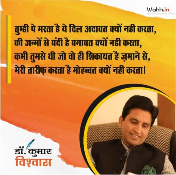 Kumar Vishwas kaveeta in hindi