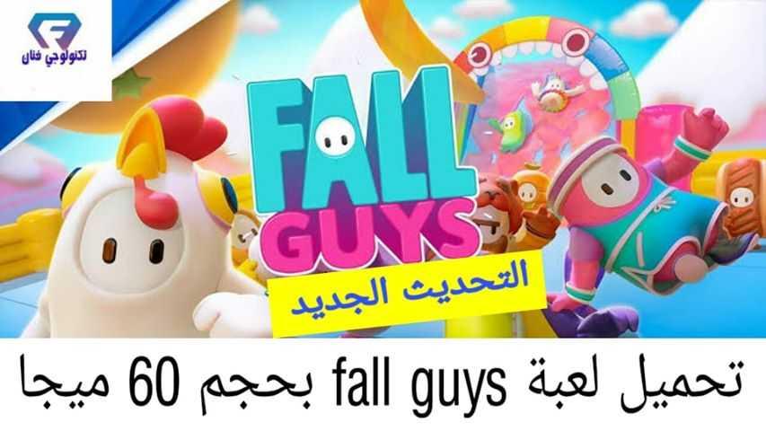 تحميل لعبة Fall Guys التحديث الجديد للاندرويد بحجم 60 MB من ميديا فاير