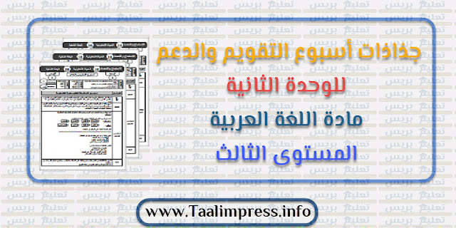 جذاذات أسبوع التقويم والدعم للوحدة الثانية مادة اللغة العربية المستوى الثالث وفق المنهاج الجديد 2019
