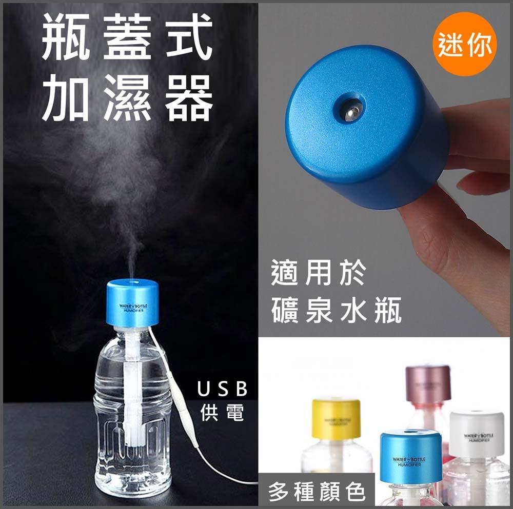 迷你 瓶蓋式 加濕器 (USB) / 攜帶型 USB 瓶蓋 噴霧 加濕器 (可車用) / 小型便攜 空氣加濕器 / 霧化器 / 保濕器 / 瓶蓋加濕器 / usb加濕器 / 噴霧加濕器 / 迷你usb加濕器