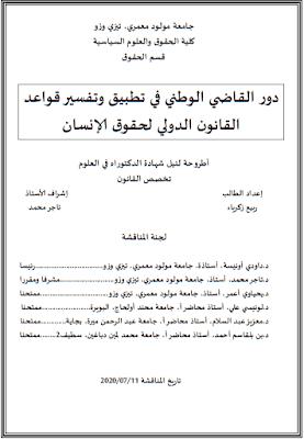 أطروحة دكتوراه: دور القاضي الوطني في تطبيق وتفسير قواعد القانون الدولي لحقوق الإنسان PDF