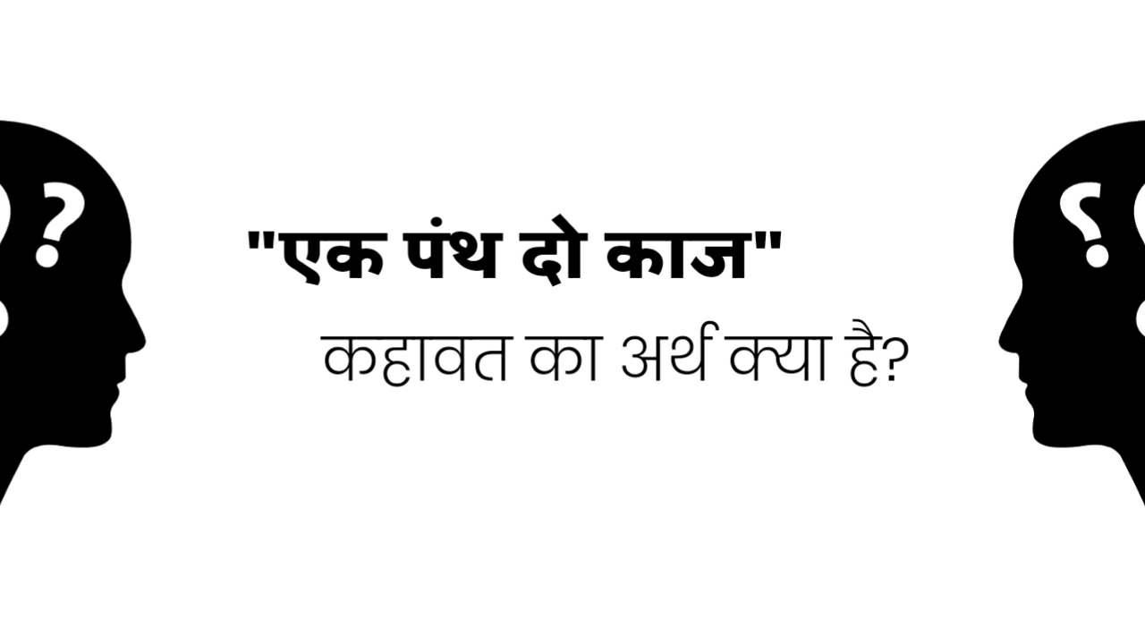 """एक पंथ दो काज"""" कहावत का अर्थ क्या है, """"एक पंथ दो काज"""" मुहावरे का अर्थ क्या है, """"एक पंथ दो काज"""" वाक्य का अर्थ क्या होता है, """"एक पंथ दो काज"""" अर्थ हिंदी"""