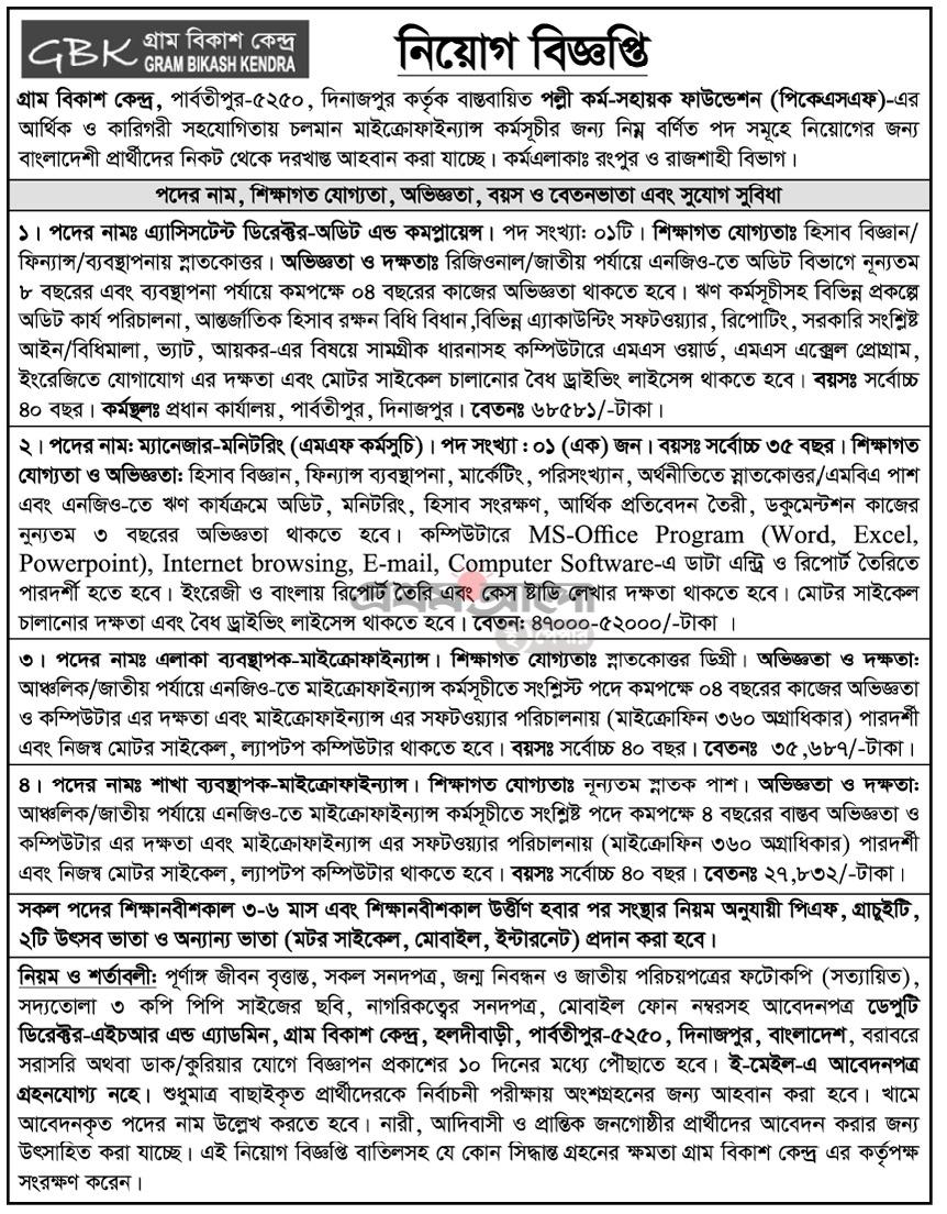 গ্রাম বিকাশ কেন্দ্র এনজিও নিয়োগ বিজ্ঞপ্তি ২০২১ - Gram Bikash Kendra Job circular 2021
