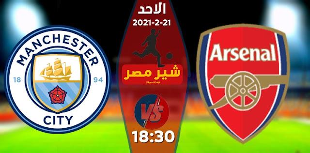مباراة ارسنال ومانشستر سيتي بث مباشر الان اليوم الاحد 21-2-2021