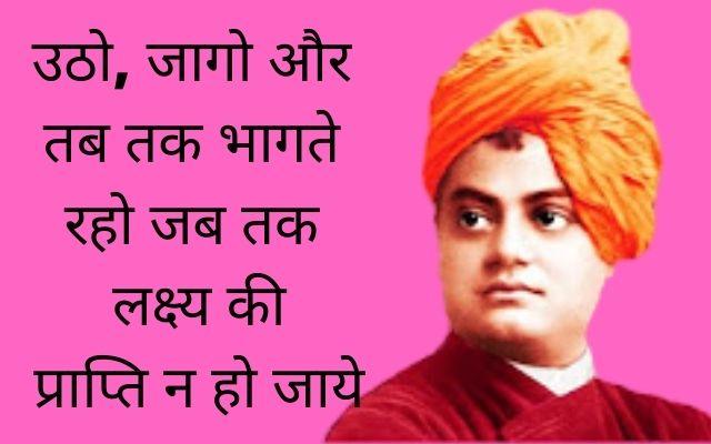 Swami vivekananda famous quotes in hindi,swami vivekananda essay