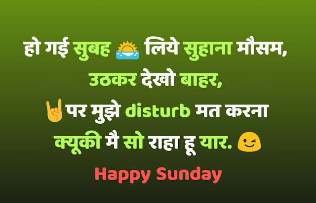 Happy sunday thoughts in hindi and english