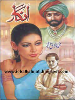 Angar Novel By Muhammad Farooq Anjum PDF